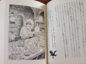 Archie_Raven's_Spell-Japan