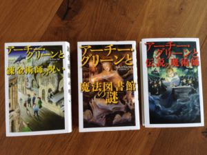 Archie_Greene_trilogy_Japan