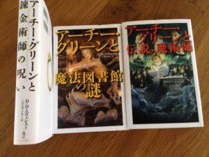 Japan_trilogy_Archie_Greene